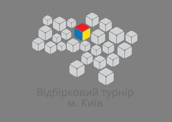 Результати відбіркового турніру FIRST LEGO League 10.12.2016 в Києві
