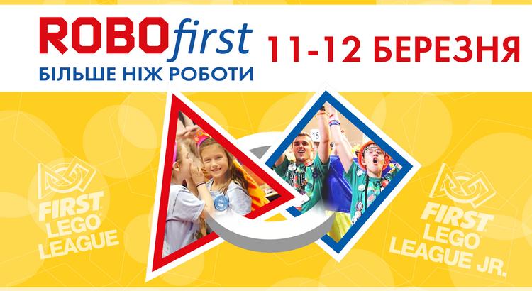 "Результати фестивалю ""ROBOfirst"" 11-12.03.2017"