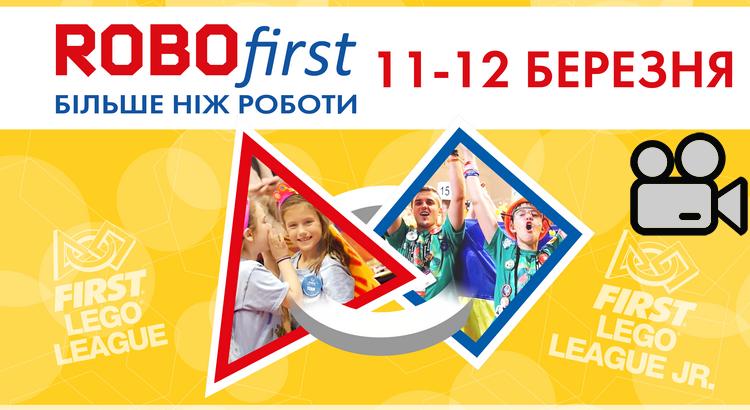 """Репортажі ЗМІ про фестиваль """"ROBOfirst"""" 11-12.03.2017"""