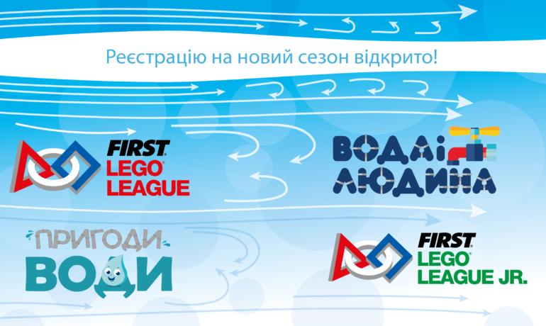 Реєстрацію на новий сезон розпочато!